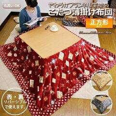 こたつ布団 薄掛け キリム×ノルディック 185x185cm 正方形用 どこに触れてもやわらかく暖かな...
