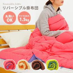洗える掛け布団/シングルサイズ/軽くて暖かいマイクロわた使用/掛布団/掛けふとん