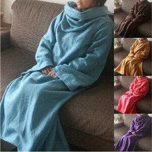 着る毛布 部屋着のようなフリース素材の軽量毛布袖付きブランケット 幅150x丈170cm 無地カラ...
