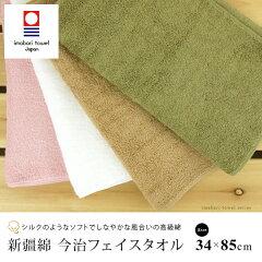 今治タオル/フェイスタオル/34×80cm/新疆綿/日本製/今治