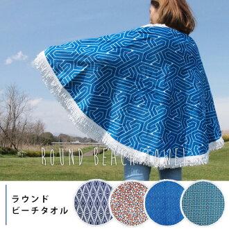 輪沙灘巾大尺寸圓形毛巾沙灘墊地毯室內圓輪沙灘巾毛巾毯子時尚 05P01Oct16 100%棉