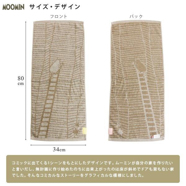 今治/ムーミン/フェイスタオル/僕の家/34×80cm/綿100%/日本製/今治タオル