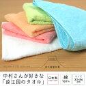 中村さんが好きなタオル