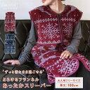 スリーパー ロング丈 着る毛布 ルームウェア 毛布 ロングサイズ あったか 暖かい ロングスリーパー...