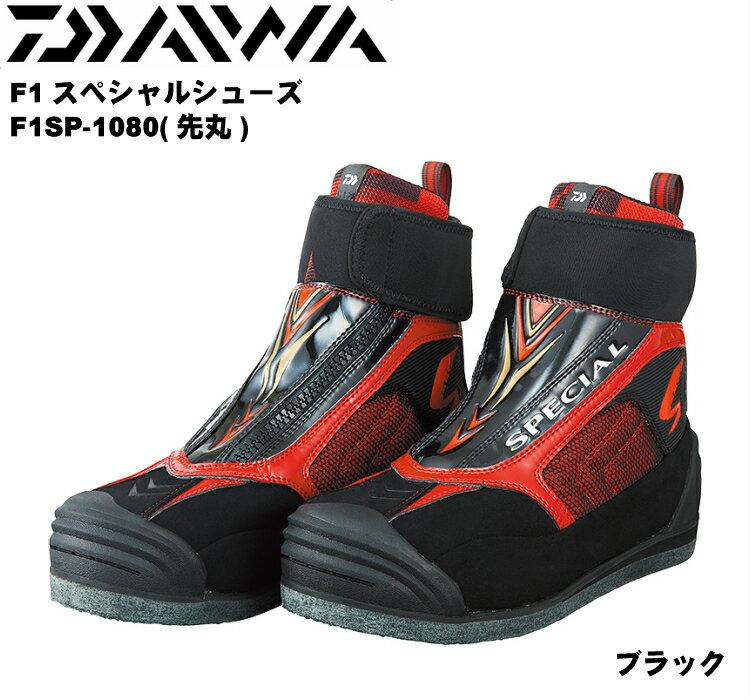 DAIWA(ダイワ)『F1スペシャルシューズ(先丸)(F1SP-1080)』