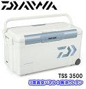 ダイワ/DAIWA プロバイザートランクHD TSS3500 アイスブルー(3面真空)
