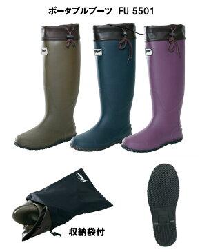 ポータブルブーツ FU 5501(折り畳み長靴)