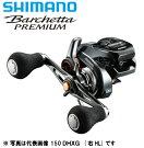 シマノ/SHIMANO19バルケッタプレミアム150DH(右ハンドル)BARCHETTAPREMIUM