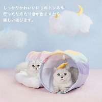 猫トンネルキャットトンネル猫用品