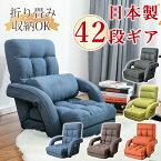 【送料無料200円クーポンあり クッション付き】座椅子腰用クッション付き 腰痛対策 リクライニング 椅子 チェア モダン座椅子 フロアチェア リビングチェア 家具 42段階調整SF135
