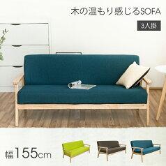 3人掛けソファー ソファ おしゃれ 送料無料 3人掛けソファー 三人掛けソファー ソファー 座り心地良い かわいい家具 ys0139