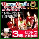 【数量限定品】★3個セットで送料無料【クリスマスバージョン】ドリームキャンドル デラックス  (クリスマスキャンドル) 曲はクリスマスソングメドレー
