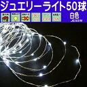 【メール便不可】【50球 白色無点滅】室内ジュエリー電源タイプLEDライト /LED白色 /無点...