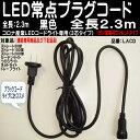 コロナ産業社専用品LED常点用 プラグコード黒 全長2.3m...