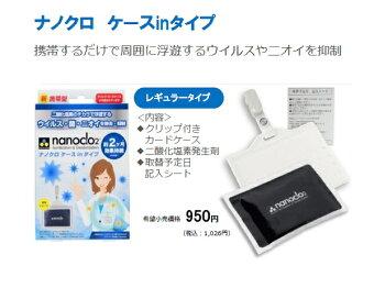 ■日本製【空間除菌】NEWナノクロ2ナノクロケースinタイプ(クリップ付カードケース付属)