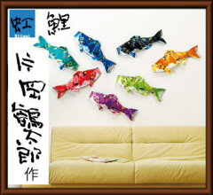 【メール便不可】片岡鶴太郎作 豆虹鯉 サイズ60cm 【ミニ こいのぼり】【室内 こいのぼり】…