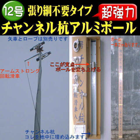 (5〜6m鯉のぼり用) チャンネル抗 12号(12m)(張り綱不要)アルミポール  超強力ポール(こいのぼりポール)(鯉のぼりポール)