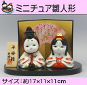 【ミニひな人形】平安錦彩内裏雛(小)白磁(ミニ雛人形)