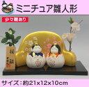 【少々難あり品】【ミニひな人形】桜つぼみ雛(ミニ雛人形)