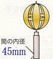 節句幟用 回転球【徳永】