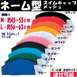 在日本 ★ ★ (類型名) 游泳帽 (好排水管網) 為兒童和成人寫名稱游泳帽游泳帽 (名稱帽子) (為孩子們的 () (泳裝)
