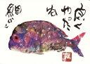 片岡鶴太郎作  絵はがき「鯛より」【あす楽対応】