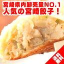 【送料無料】宮崎の餃子専門店の屋台骨 餃子4種セット144粒