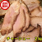 訳あり 食品 焼豚 チャーシュー 業務用 切り落とし 2kg 送料無料 大容量
