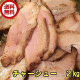 焼豚チャーシュー切り落とし2kg送料無料