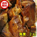 豚角煮生姜煮風味1kg2袋入り送料無料