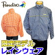 【現品かぎりの特価】ブリヂストン PARADISO[パラディーゾ] 限定レインウェア 85S71