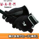 キャスコ暖か冬用防寒グローブ(両手用)SF-1135W