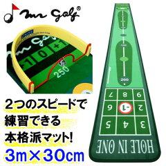 2つのスピードで練習できる本格派マットミスターゴルフ パターマット ホールインワン [300×...