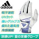 adidas(アディダス)クライマクール17ゴルフグローブAWT35