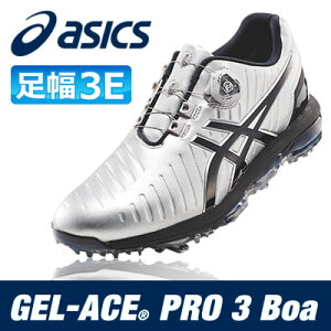 asics(アシックス)GEL-ACEPRO3BoaメンズゴルフシューズTGN919シルバー/ブラック