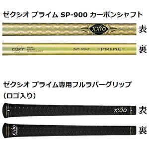 DUNLOP[ダンロップ]XXIOPRIME[ゼクシオプライム]ユーティリティSP-900カーボンシャフト