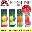 Kasco[キャスコ]KIRALINE[キラライン]ゴルフボールパック(6球入り)