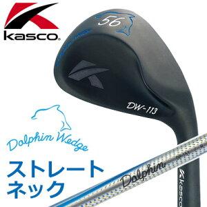 Kasco[キャスコ]DOLPHINWEDGEドルフィンウェッジブラック【ストレートネック】DolphinDP-151カーボンシャフト