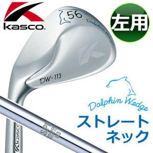 Kasco[キャスコ]DOLPHINWEDGE【左用】ドルフィンウェッジ【ストレートネック】NS-PRO950GHスチールシャフト