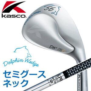 Kasco[キャスコ]DOLPHINWEDGEドルフィンウェッジセミグースネックN.S.PRO750GHWrapTechスチールシャフト