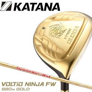 KATANAGOLF[カタナゴルフ]VOLTiONINJAFW880HiフェアウェイウッドGOLDフジクラ製オリジナルSpeederシャフト