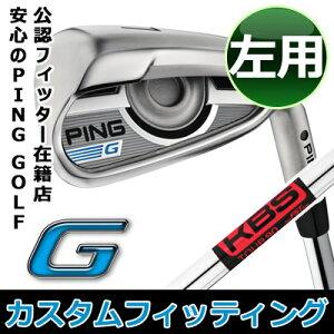 【カスタムフィッティング】PING[ピン]Gアイアン単品(1本)【左用】KBSTOUR90スチールシャフト[日本正規品]