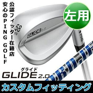 【カスタムフィッティング】PING[ピン]GLIDE2.0WEDGE[グライド2.0ウェッジ]PROJECTXLZスチールシャフト[日本正規品]