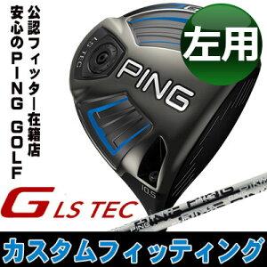 【カスタムフィッティング】PING[ピン]Gドライバー【左用】【LSTEC】Tour65カーボンシャフト[日本正規品]