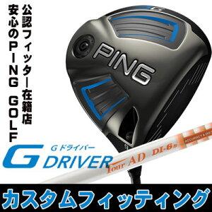 【カスタムフィッティング】PING[ピン]Gドライバー【スタンダードタイプ】TourADDIカーボンシャフト[日本正規品]