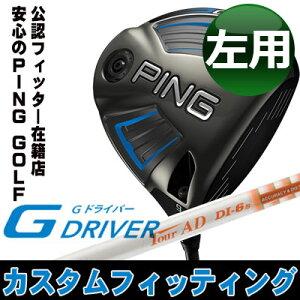 【カスタムフィッティング】PING[ピン]Gドライバー【左用】【スタンダードタイプ】TourADDIカーボンシャフト[日本正規品]
