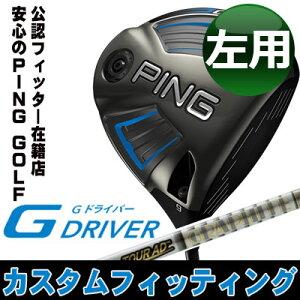 【カスタムフィッティング】PING[ピン]Gドライバー【左用】【スタンダードタイプ】TourADTPカーボンシャフト[日本正規品]