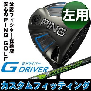 【カスタムフィッティング】PING[ピン]Gドライバー【左用】【スタンダードタイプ】ATTAS4Uカーボンシャフト[日本正規品]