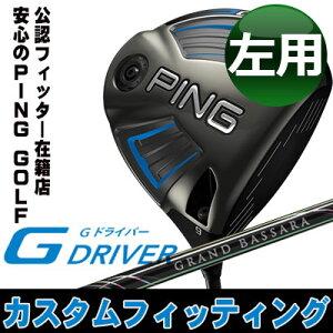 【カスタムフィッティング】PING[ピン]Gドライバー【左用】【スタンダードタイプ】GRANDBASSARAカーボンシャフト[日本正規品]