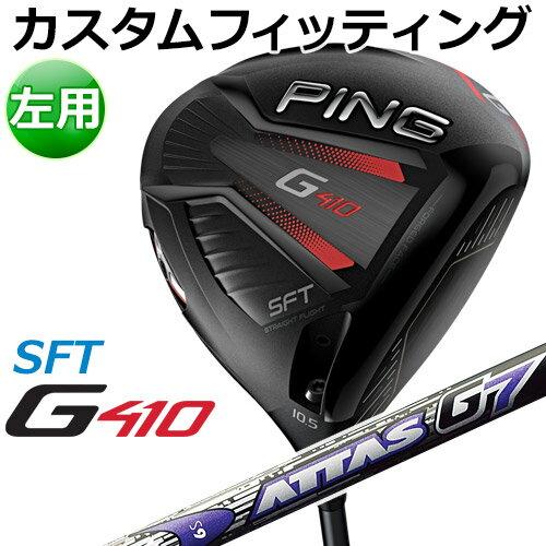 カスタムフィッティング】 PING G410 [ピン] ドライバー【左用